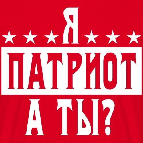 142 Ja Patriot a ty? Я ПАТРИОТ А ТЫ? Russland