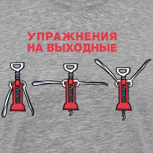 упражнения на выходные
