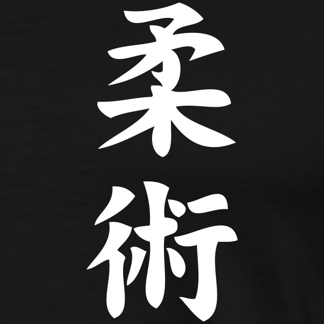 Koszulka męska Premium Ju Jitsu