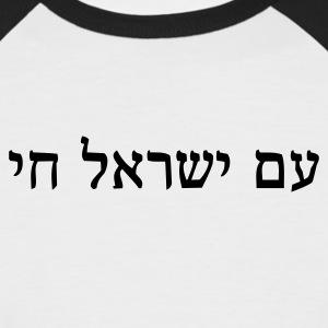 White/black am_israel_chai T-Shirts - Men's Baseball T-Shirt