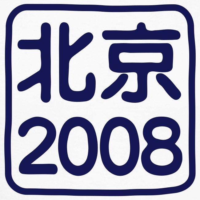Beijing 2008 Baseball men