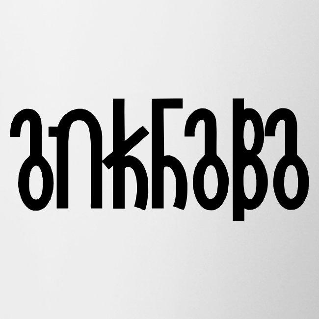 Ankhaba Tasse Schwarz auf Weiss