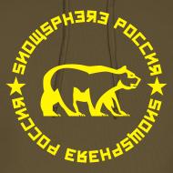 Design ~ Russian Bear Hoody
