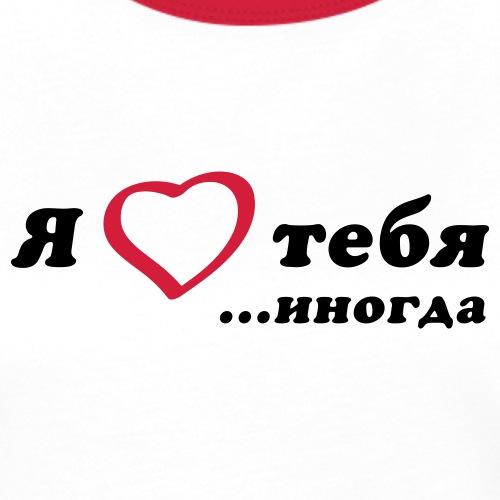 Я люблю тебя... иногда