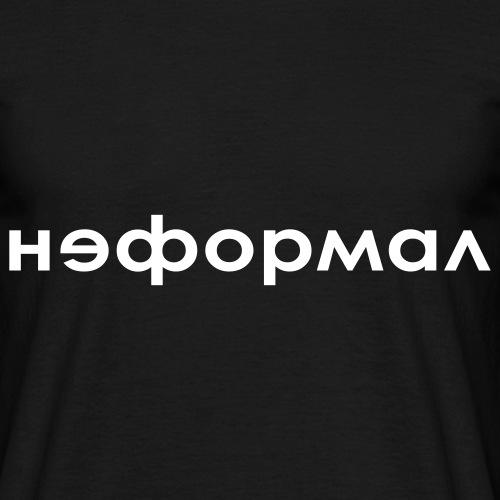 Неформал
