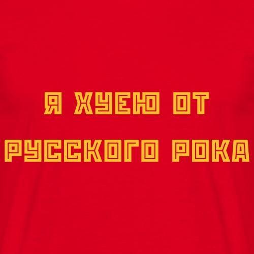 Я хуею от русского рока - 2