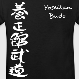 yoseikan_budo_vertical T-shirts Enfants - T-shirt Bio Enfant