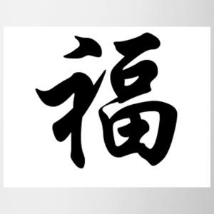suchbegriff chinesische schriftzeichen geschenke spreadshirt. Black Bedroom Furniture Sets. Home Design Ideas