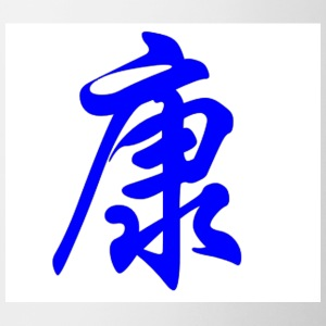 suchbegriff chinesische schriftzeichen tassen zubeh r spreadshirt. Black Bedroom Furniture Sets. Home Design Ideas
