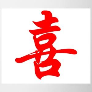 suchbegriff chinesische symbole geschenke spreadshirt. Black Bedroom Furniture Sets. Home Design Ideas