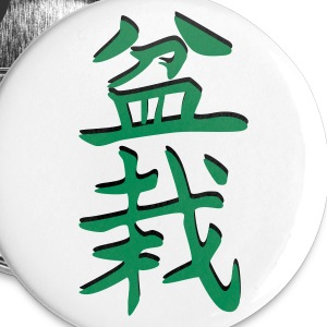 Sticker Kanji Bonsai - Buttons klein 25 mm