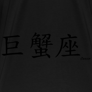 signe chinois cancer Sacs - T-shirt Premium Homme