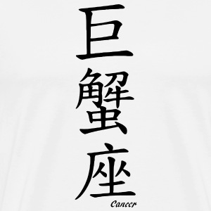 signe chinois cancer Other - Men's Premium T-Shirt