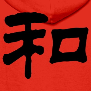 Red Chinese Peace 4 (NEU, 1c) Women's T-Shirts - Men's Premium Hoodie