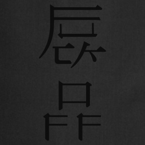 western kanji: fuck off - Cooking Apron