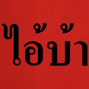 I'M CRAZY! ~ AI! BA in Thai Isan Language Hats - Cooking Apron