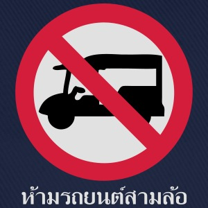 NO Tuk-Tuk Taxi Sign T-Shirts - Baseball Cap