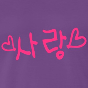 LOVE in Korean text SARNG Women's Hoodie - Men's Premium T-Shirt