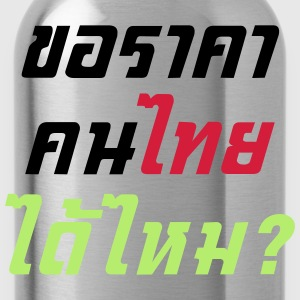 Can I Have Thai Price? / Thai Language T-Shirts - Water Bottle