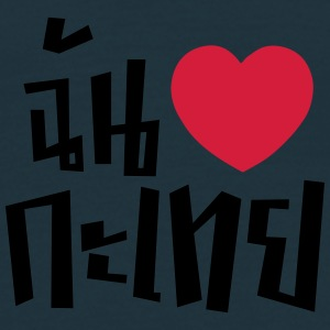 I Heart (Love) Kathoey (Ladyboy) // Thai Language - Men's T-Shirt