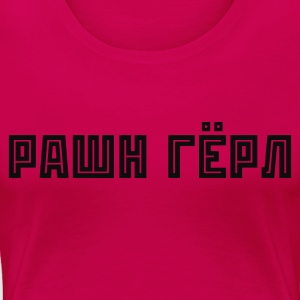 Pink Рашн гёрл / Russian girl Tops - Frauen Premium T-Shirt