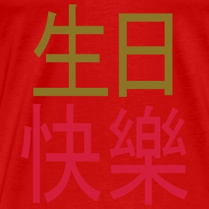 HAPPY BIRTHDAY in chinese 生日快樂 - T-shirt Premium Homme
