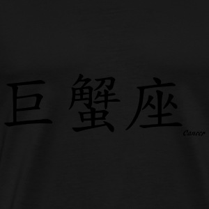 signe chinois cancer Tee shirts - T-shirt Premium Homme