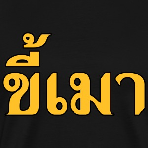 Khee Mao / Drunkard in Thai Language Script - Men's Premium T-Shirt