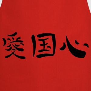 Red Kanji - Patriotism Tops - Cooking Apron