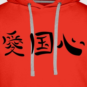 Red Kanji - Patriotism Tops - Men's Premium Hoodie