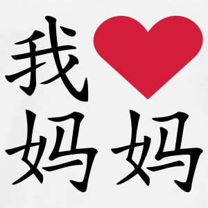 White Chinesisch I herz Mama / Chinese I heart mama (A, 2c) Tops - Men's Premium T-Shirt