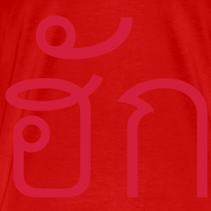 Love / HUK / Thai Isaan Language Script Tops - Men's Premium T-Shirt