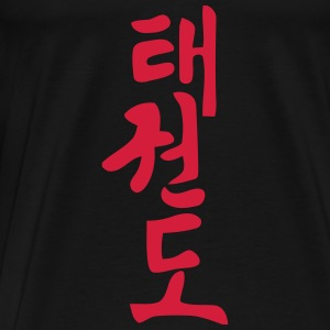 Taekwondo Hoodies - Men's Premium T-Shirt