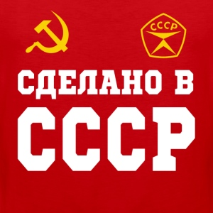 made in cccp T-Shirts - Männer Premium Tank Top