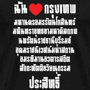 I Heart [Love] Krung Thep Maha Nakhon ... Mugs - Men's Premium T-Shirt