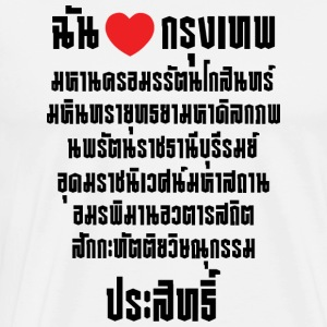 I Heart [Love] Krung Thep Maha Nakhon ... Tank Top - Men's Premium T-Shirt