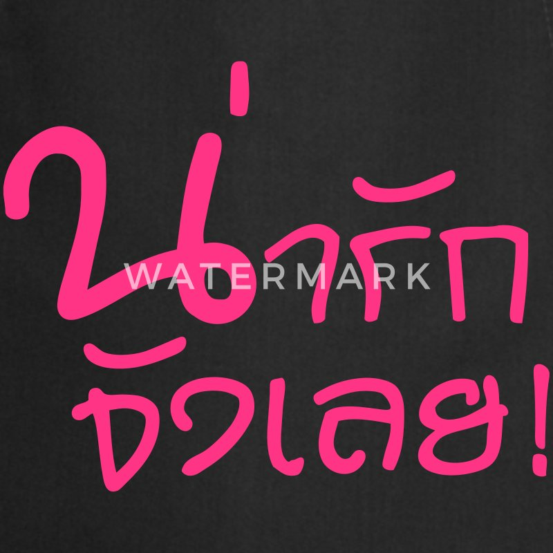 Narak Jung Loey! ~ Really Cute in Thai Language - Cooking Apron