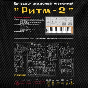 RITM-2 : Soviet Synth T-Shirts - Kids' Backpack