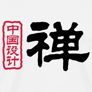 Chinese words: Zen Tops - Men's Premium T-Shirt