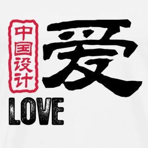 Chinese words: love Long Sleeve Shirts - Men's Premium T-Shirt