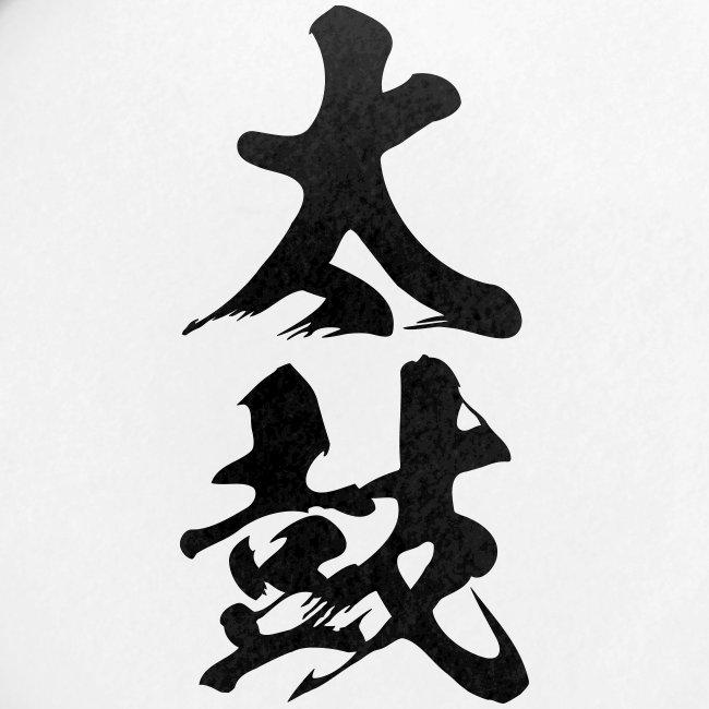 Taiko Kalligraphie