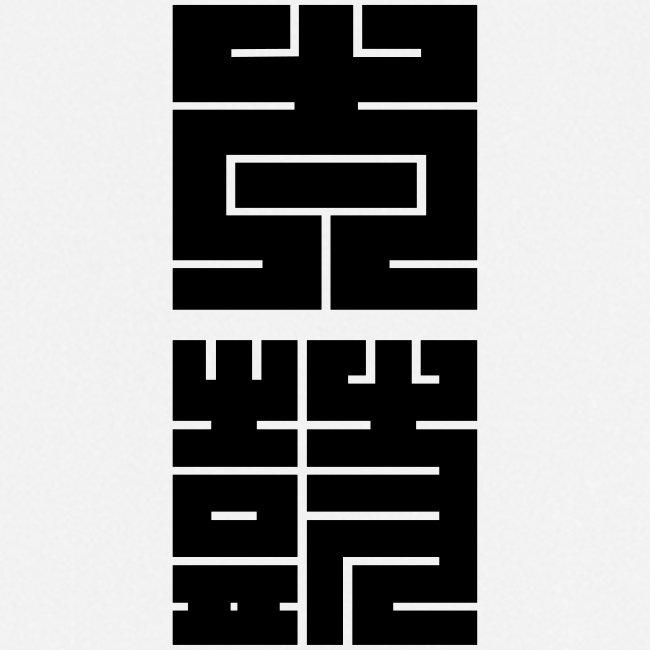 Taiko Kanji Blockschrift