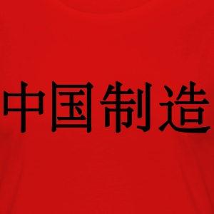 made in China T-Shirts - Women's Premium Longsleeve Shirt