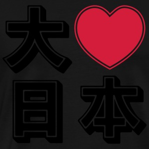 Daisuki Nihon 大好き日本 ~ Big Love Japan - Men's Premium T-Shirt