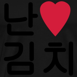 I Heart [Love] Kimchi 김치 Hoodies & Sweatshirts - Men's Premium T-Shirt