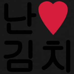 I Heart [Love] Kimchi 김치 Caps & Hats - Men's Premium T-Shirt