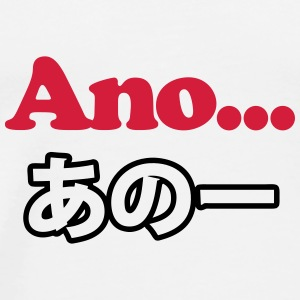 Ano... (Japanese for Umm...I Was Thinking) Mugs & Drinkware - Men's Premium T-Shirt