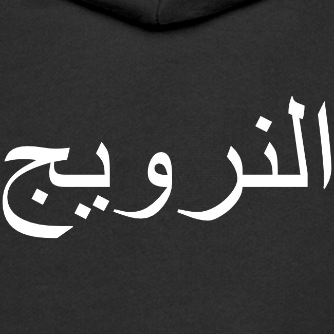 Arabisk Norge