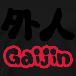Gaijin 外人 | Kanji Nihongo Japanese Language Tops - Men's Premium T-Shirt