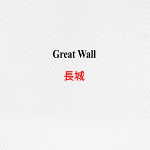 Great_Wall_of_China - Baseballkappe